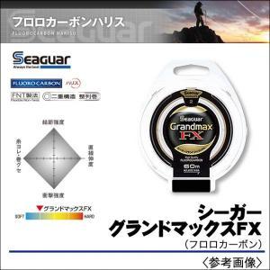 クレハ シーガー グランドマックスFX (60m)(1.2号〜3号) 【メール便配送可】