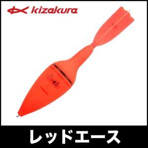キザクラ(Kizakura) レッドエース 大型ウキ|f-marunishi