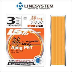 ラインシステム 鯵 ing PET (150m) エステルライン 【メール便配送可】|f-marunishi