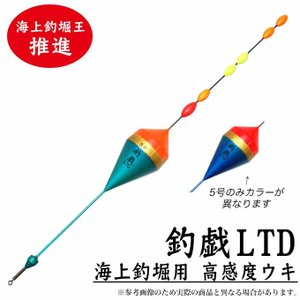(5) 海上釣堀用 高感度ウキ 釣戲LTD [破損の可能性がある為・メール便不可] |f-marunishi