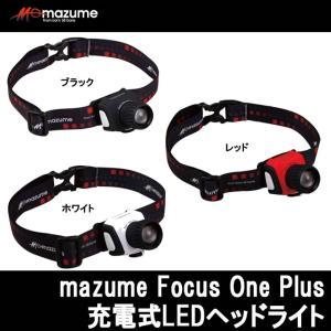 (6) マズメ フォーカスワン プラス MZAS-252 (充電式LEDヘッドライト)|f-marunishi
