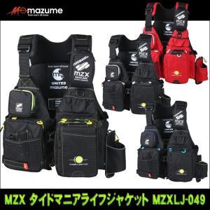 (5) mazume(マズメ) MZX タイドマニアライフジャケット(MZXLJ-049) 2018年モデル