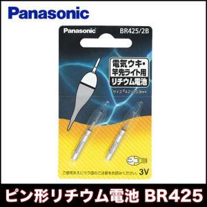 パナソニック ピン型リチウム電池 (BR425/2B) 【メール便配送可】|f-marunishi