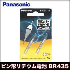 パナソニック ピン型リチウム電池 (BR435/2B) 【メール便配送可】|f-marunishi