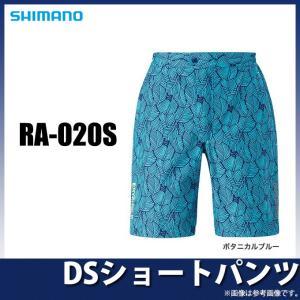 【SHIMANO DSショートパンツ (RA-020S) 2019年モデル】  防水透湿素材ドライシ...