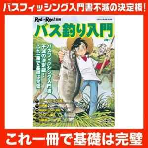 地球丸 バス釣り入門 改訂版 (雑誌コード:09722-4) 【メール便配送可】|f-marunishi