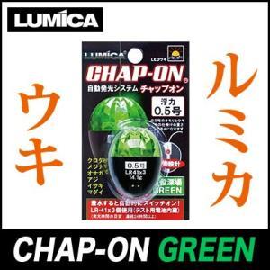 ルミカ(LUMICA) チャップオン [グリーン] LED電気ウキ 【メール便配送可】|f-marunishi