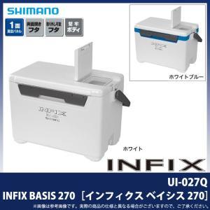 (7)【数量限定】 シマノ インフィクス ベイシス 270 (UI-027Q) (クーラーボックス)