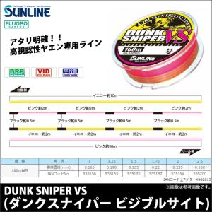 サンライン ダンクスナイパー VS(160m)(ヤエン専用ライン)【メール便配送可】|f-marunishi