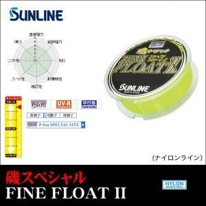 サンライン 磯スペシャル FINE FLOAT II  (150m)(1.75号〜6号)(ナイロンライン)|f-marunishi