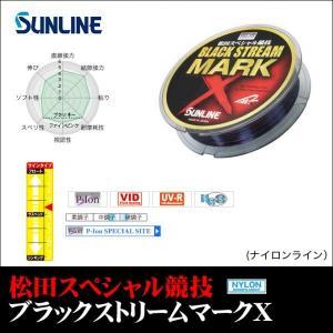 サンライン 松田スペシャル競技 ブラックストリームマークX (200m)(6号〜12号)(ナイロンライン)|f-marunishi