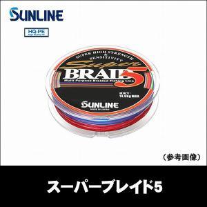 サンライン スーパーブレイド5  (150m)(PEライン) 【メール便配送可】|f-marunishi