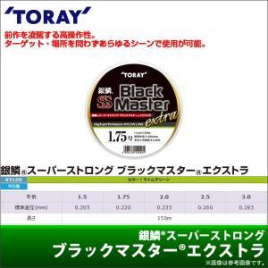 東レ(TORAY) 銀鱗 スーパーストロング ブラックマスター エクストラ (150m)(ナイロンライン)【メール便配送可】|f-marunishi