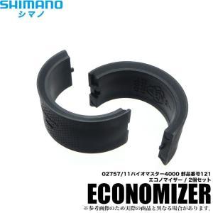 スプールに装着することで下巻きが不要になる便利なエコノマイザー。  ※組み合わせた際に、2mm程度の...