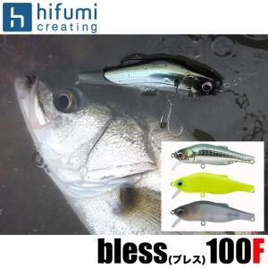 ヒフミクリエイティング ブレス 100F タイプ:F (フローティング) /シーバスルアー【メール便配送可】/(5)|f-marunishiweb2nd