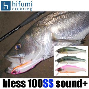 ヒフミクリエイティング ブレス 100SS sound+ (タイプ:スローシンキング ラトル入り) /シーバスルアー【メール便配送可】/(5)|f-marunishiweb2nd