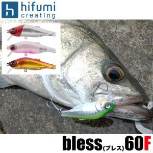 ヒフミクリエイティング ブレス 60F タイプ:F (フローティング) /シーバスルアー【メール便配送可】/(5)|f-marunishiweb2nd