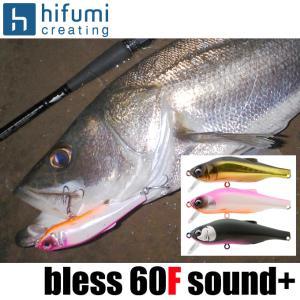 ヒフミクリエイティング ブレス 60F sound+ (タイプ:フローティング ラトル入り) /シーバスルアー【メール便配送可】/(5)|f-marunishiweb2nd