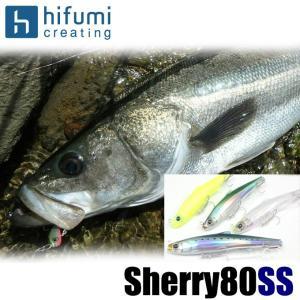 ヒフミクリエイティング シェリー 80SS (タイプ:SS /スローシンキング) /シーバスルアー【メール便配送可】/(5)|f-marunishiweb2nd