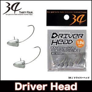 34(サーティーフォー) ドライバーヘッド ジグヘッド 【メール便配送可】(5)|f-marunishiweb2nd