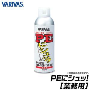 モーリス バリバス PEにシュッ! (業務用) 320ml (PEラインコーティング剤) /(6)|f-marunishiweb2nd