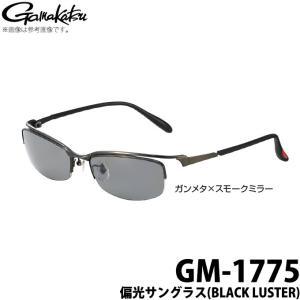 【取り寄せ商品】がまかつ 偏光サングラス (BLACK LUSTER) GM-1775 (ガンメタ×スモークミラー) /2020年秋冬モデル (c)|f-marunishiweb2nd