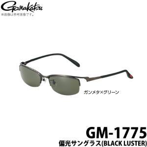 【取り寄せ商品】がまかつ 偏光サングラス (BLACK LUSTER) GM-1775 (ガンメタ×グリーン) /2020年秋冬モデル (c)|f-marunishiweb2nd