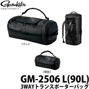 【取り寄せ商品】がまかつ 3WAYトランスポーターバッグ GM-2506 L(90L) (c) f-marunishiweb2nd
