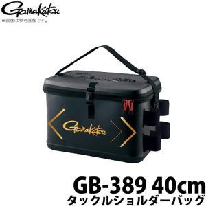 【取り寄せ商品】がまかつ タックルショルダーバッグ GB-389 (ブラック 40cm) (c) f-marunishiweb2nd