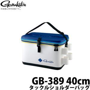 【取り寄せ商品】がまかつ タックルショルダーバッグ GB-389 (ホワイト 40cm) (c) f-marunishiweb2nd
