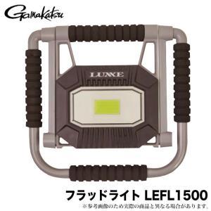 (5)がまかつ  フラッドライト LEFL1500 f-marunishiweb2nd