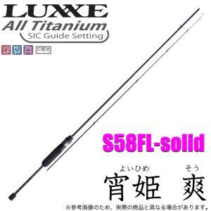 がまかつ ラグゼ 宵姫 爽 (よいひめ そう) S58FL-solid (2021年モデル) アジングロッド /(5)|f-marunishiweb2nd