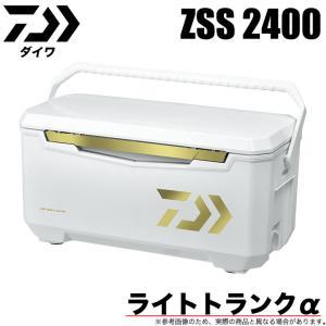 【数量限定】ダイワ ライトトランクα ZSS 2400 (カラー:シャンパンゴールド) クーラーボックス /(7) f-marunishiweb2nd