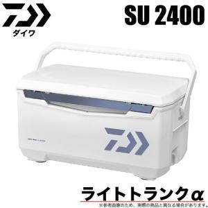 【数量限定】ダイワ ライトトランクα SU 2400 (カラー:アイスブルー) クーラーボックス /(7) f-marunishiweb2nd
