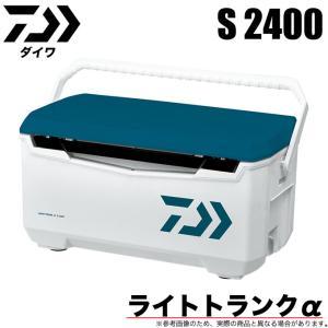 【数量限定】ダイワ ライトトランクα S 2400 (カラー:ブルー) クーラーボックス /(7) f-marunishiweb2nd