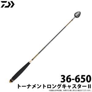 【取り寄せ商品】ダイワ トーナメントロングキャスター2 (36-650) (ヒシャク・関連商品) (2020年モデル) (c) f-marunishiweb2nd