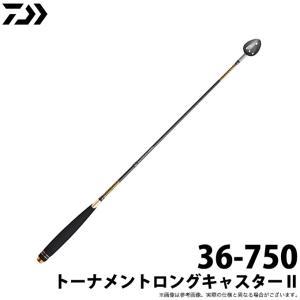 【取り寄せ商品】ダイワ トーナメントロングキャスター2 (36-750) (ヒシャク・関連商品) (2020年モデル) (c) f-marunishiweb2nd