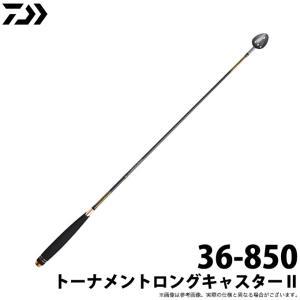 【取り寄せ商品】ダイワ トーナメントロングキャスター2 (36-850) (ヒシャク・関連商品) (2020年モデル) (c) f-marunishiweb2nd
