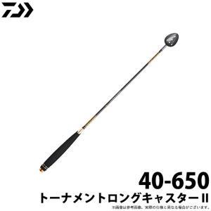 【取り寄せ商品】ダイワ トーナメントロングキャスター2 (40-650) (ヒシャク・関連商品) (2020年モデル) (c) f-marunishiweb2nd