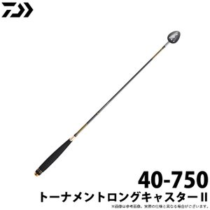 【取り寄せ商品】ダイワ トーナメントロングキャスター2 (40-750) (ヒシャク・関連商品) (2020年モデル) (c) f-marunishiweb2nd