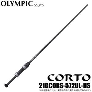 オリムピック 21 コルト 21GCORS-572UL-HS (2021年モデル) アジングロッド /(5)|f-marunishiweb2nd