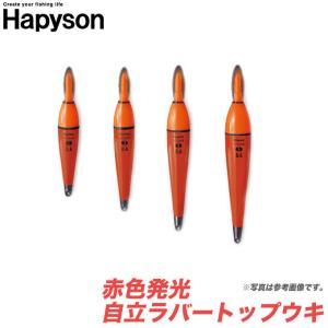 【メール便配送可】ハピソン 赤色発光 自立ラバートップウキ 電気ウキ [3号][自立タイプ] /(6)|f-marunishiweb2nd