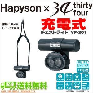 ハピソン×34 充電式チェストライト インティレイ (YF-201) (5) f-marunishiweb2nd