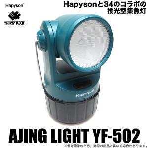 ハピソン × 34 アジングライト YF-502 (高輝度LED投光型集魚灯) /(5) f-marunishiweb2nd