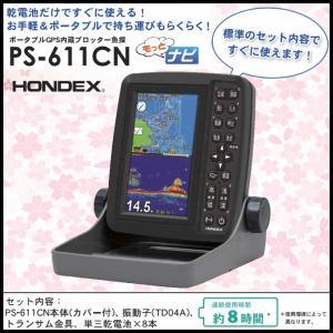 ホンデックス PS-611CN 5型ワイドカラー液晶 GPSプロッター魚探 GPSアンテナ内蔵 (5) f-marunishiweb2nd