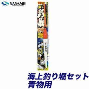 ささめ針 海上釣り堀セット 青物用 [13号][品番:T-491] (釣用品・仕掛け) /(6)|f-marunishiweb2nd