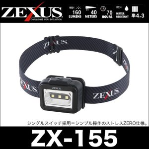 冨士灯器 ゼクサス LEDヘッドライト (ZX-155)(5) f-marunishiweb2nd