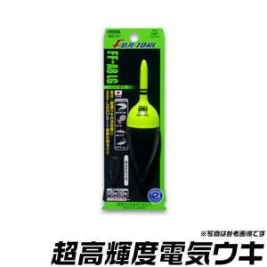 冨士灯器 超高輝度電気ウキ (FF-A8 LG) /(6)|f-marunishiweb2nd