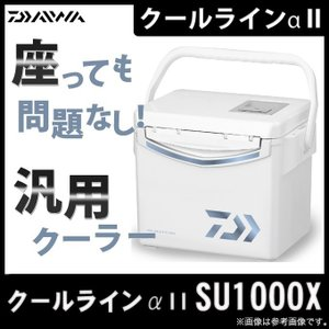 【数量限定】 ダイワ クーラーボックス クールラインα II クールラインα II (SU 1000X) (アイスブルー)  (2017年モデル)(7) f-marunishiweb2nd