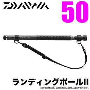 ダイワ ランディングポール II 50 (5m) ランディングシャフト/タモの柄 /(5) f-marunishiweb2nd